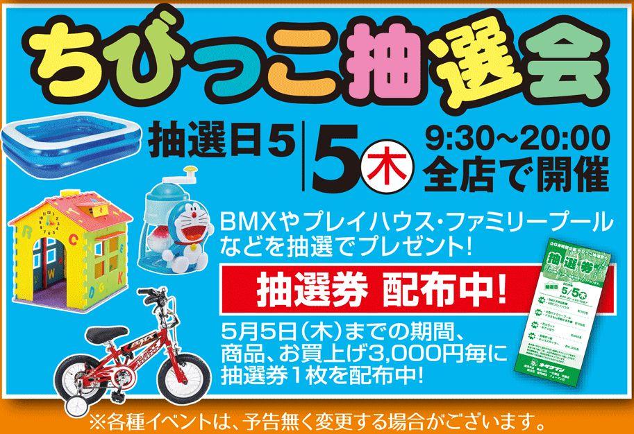 沖縄のホームセンター「メイクマン」GW特別イベント告知案内