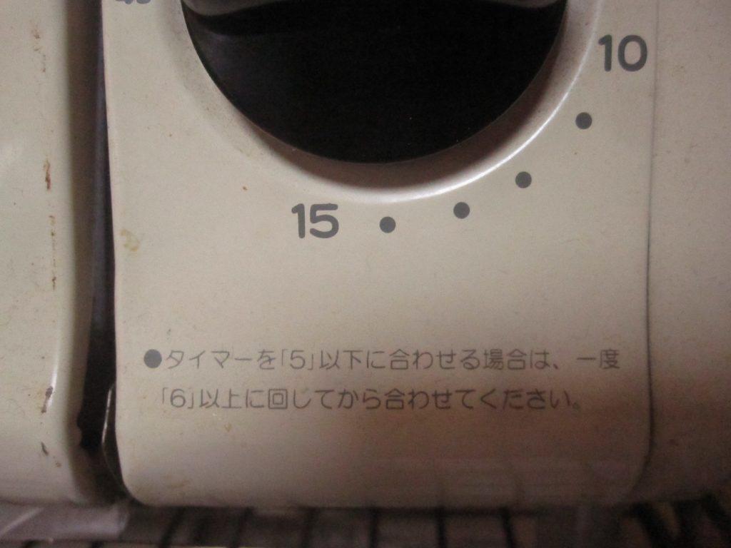 タイマー下の注意書き「5以下に合わせる場合は一度6以上に回して下さい」