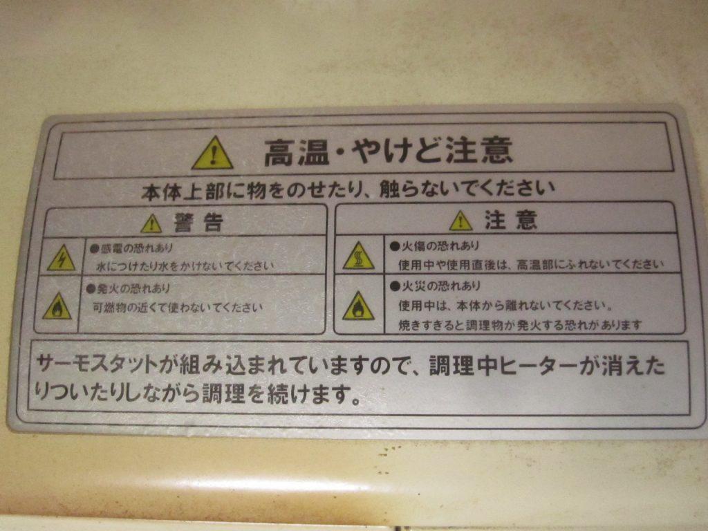 オーブントースターの注意・警告表記欄