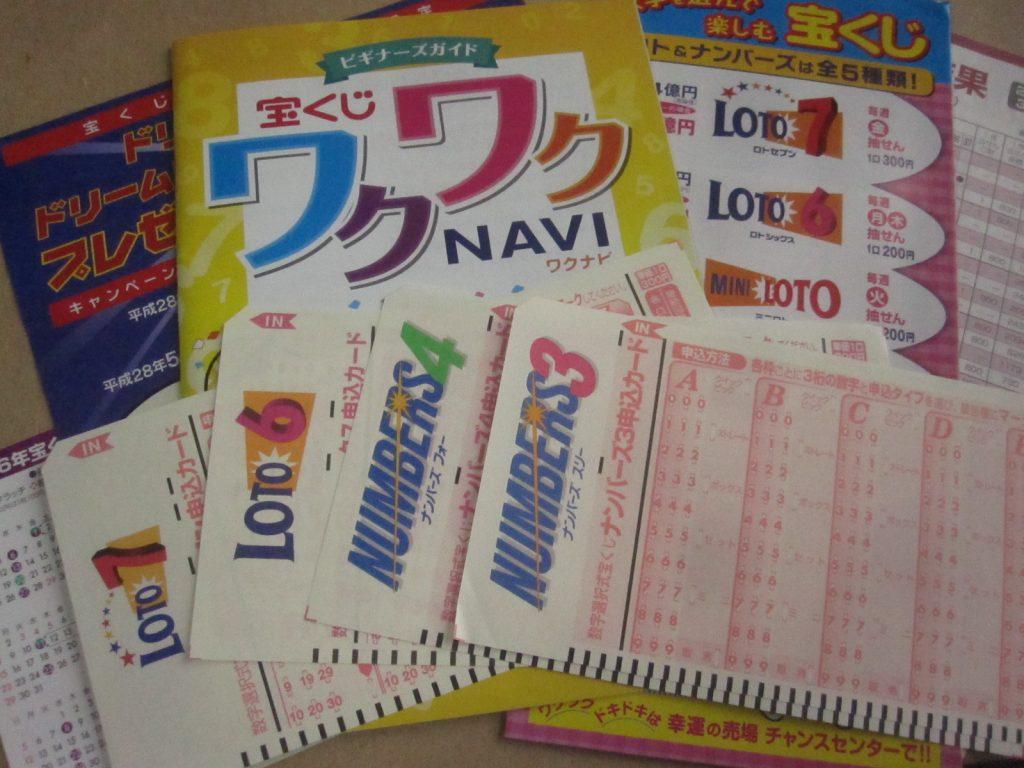 宝くじ売り場で配布されている資料とクジ券を取ってきた