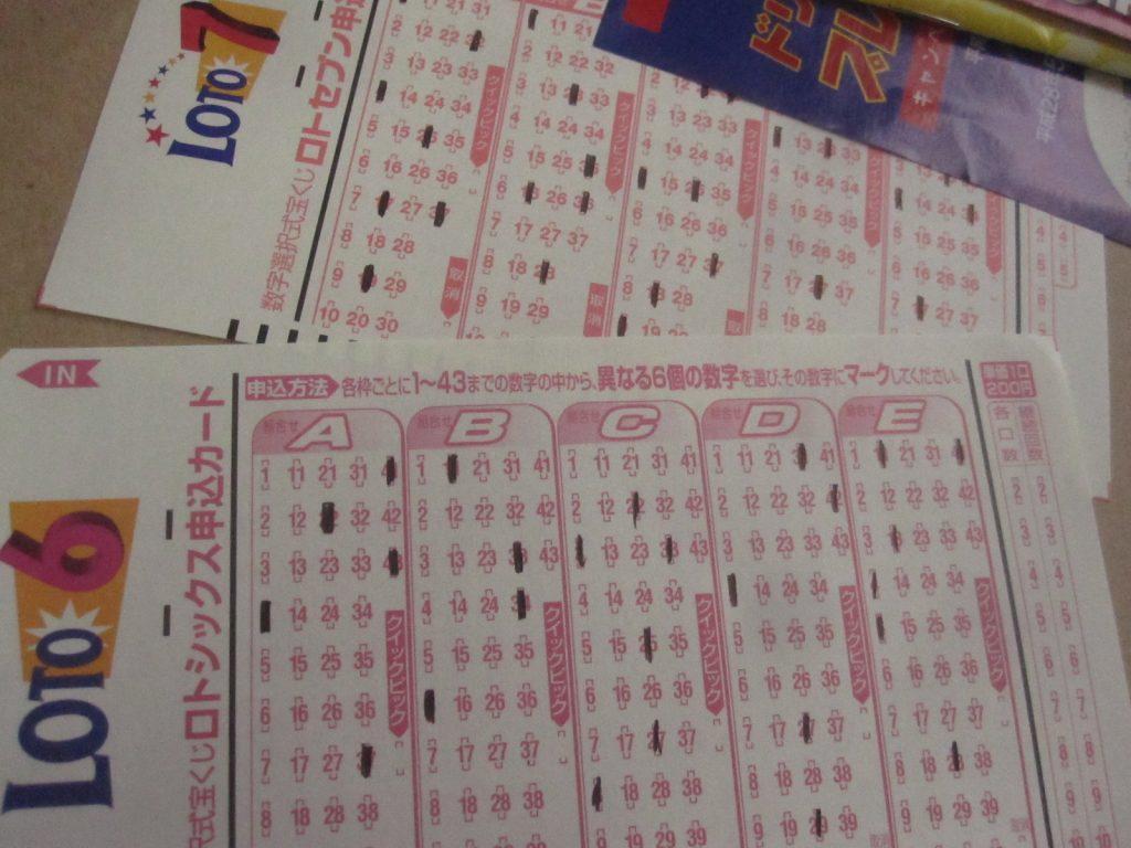 自分で数字を選べる形式の宝くじ・ロトなら自宅でタダ・無料で試せるギャンブル運チェック!
