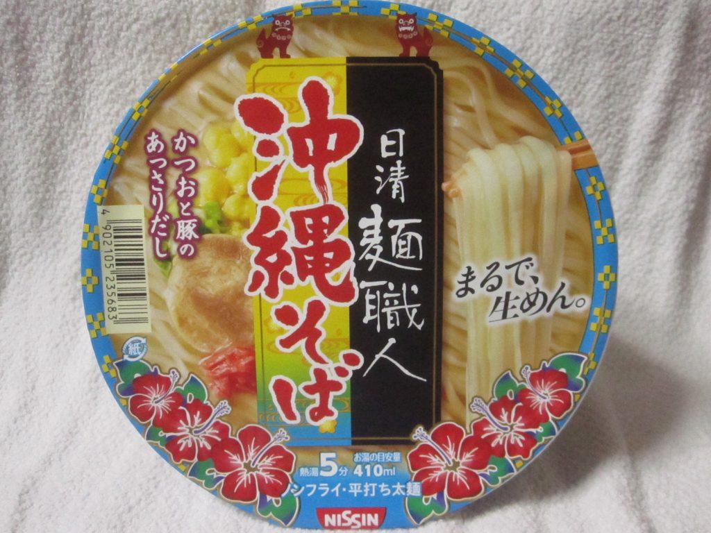 リニューアル発売された日清食品のご当地メニュー「沖縄そば」カップ麺