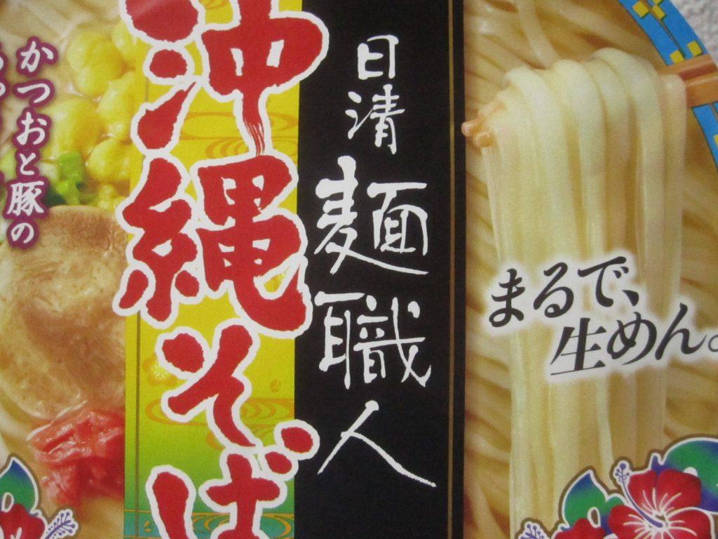 麺作りに定評のある麺職人シリーズ、手もみ風の白い平打ち太麺