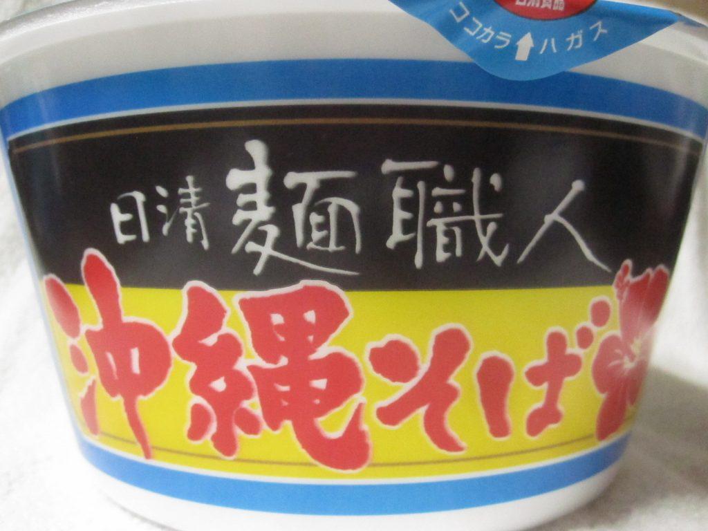 カップ容器の側面に筆書体でカッコいい商品名が印字されている