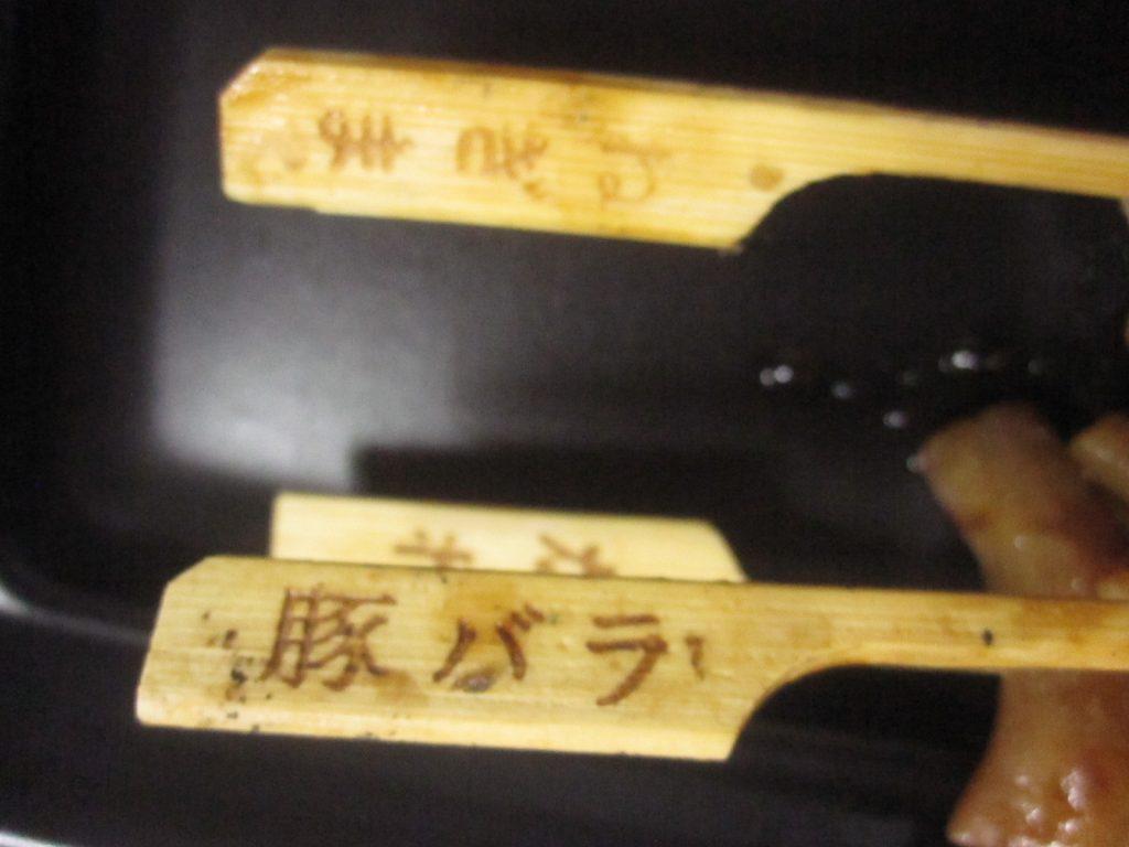 豚バラ・ねぎまなど串に種類名が印字されている