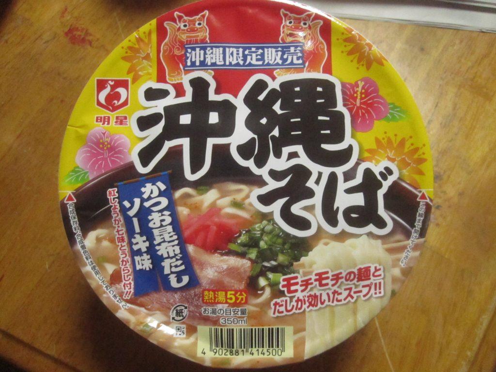 明星 沖縄そばカップ麺(かつお昆布だしソーキ味)