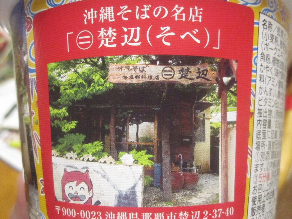 監修した楚辺の店舗外観写真(築65年の古民家を改装した赤瓦屋根が特徴)