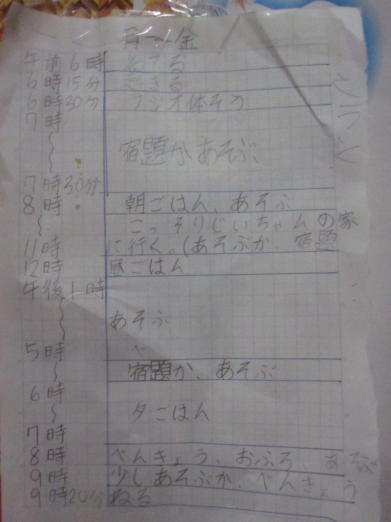夏休み期間中の1日の時間帯スケジュールを計画した表を撮影