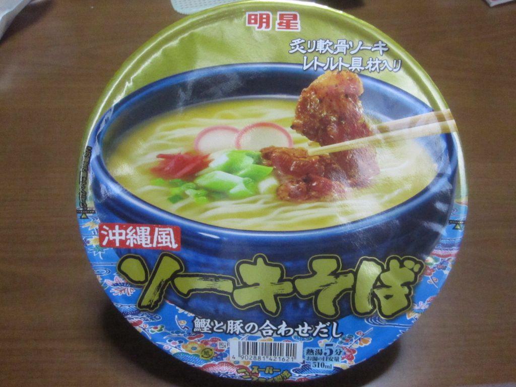 明星 沖縄風ソーキそば(鰹と豚の合わせだし)レトルト・カップ麺