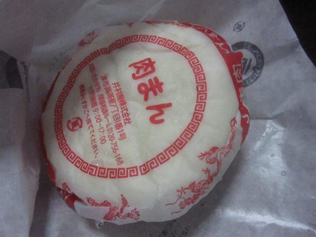 ファミリーマートの具たっぷり肉まん120円