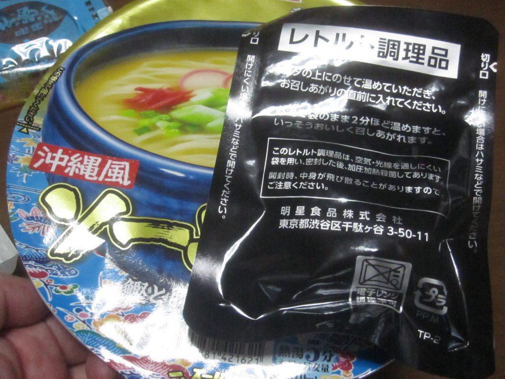 軟骨ソーキの調味料袋でフタをして温めると美味しくなるそうだ
