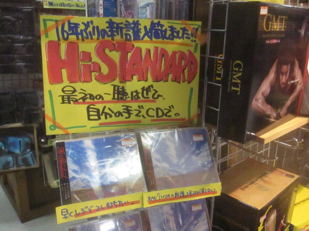 事前告知なしで店頭販売されたハイスタ(Hi-STANDARD)の新曲CD