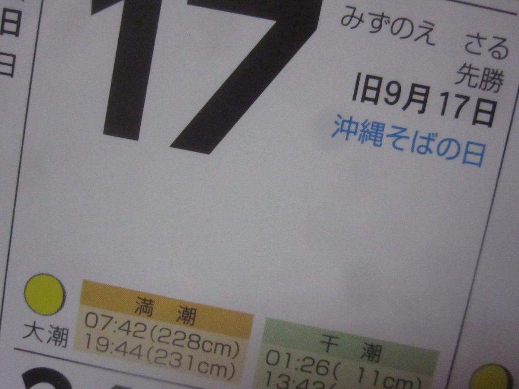 """沖縄カレンダーの10月17日欄には""""沖縄そばの日""""が記されてる"""