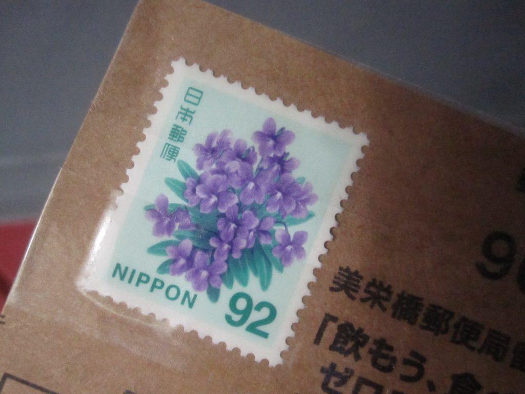 手元に残っていた92円切手を貼るけど大丈夫か不安