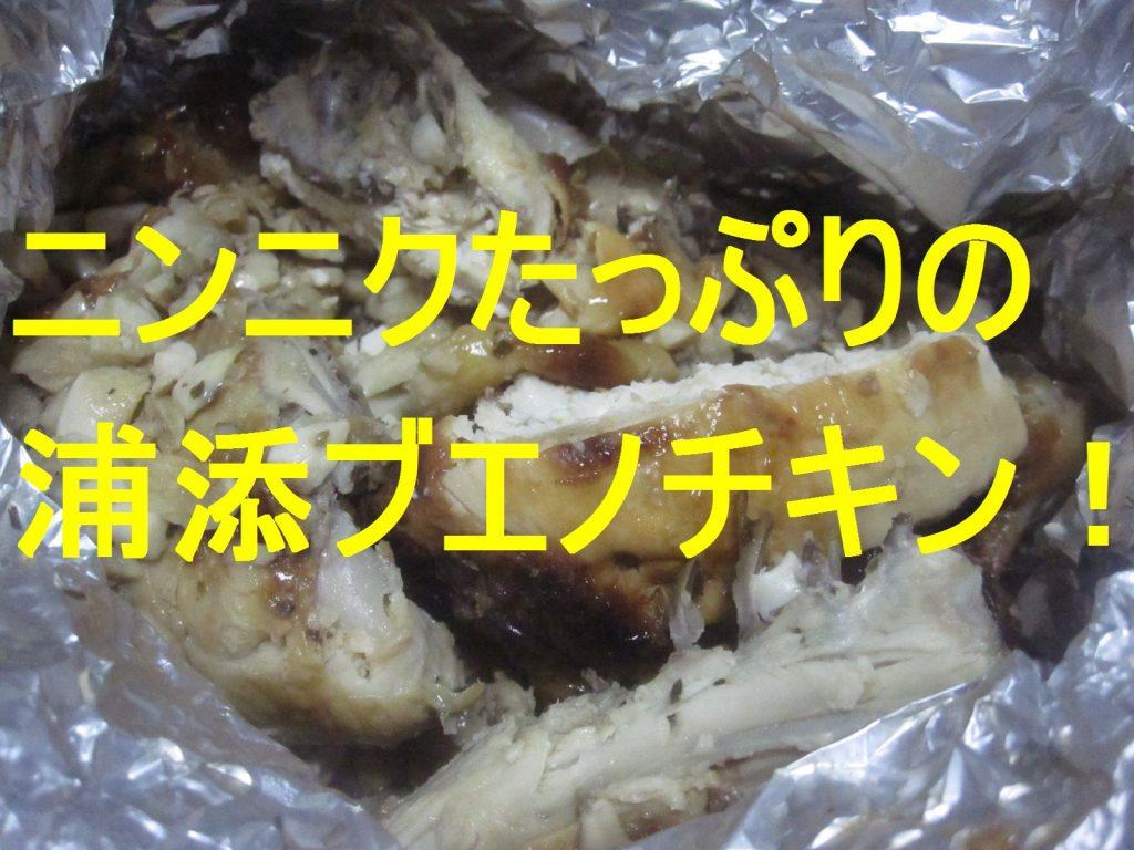 沖縄県産のやんばる若鶏の丸焼きチキン!