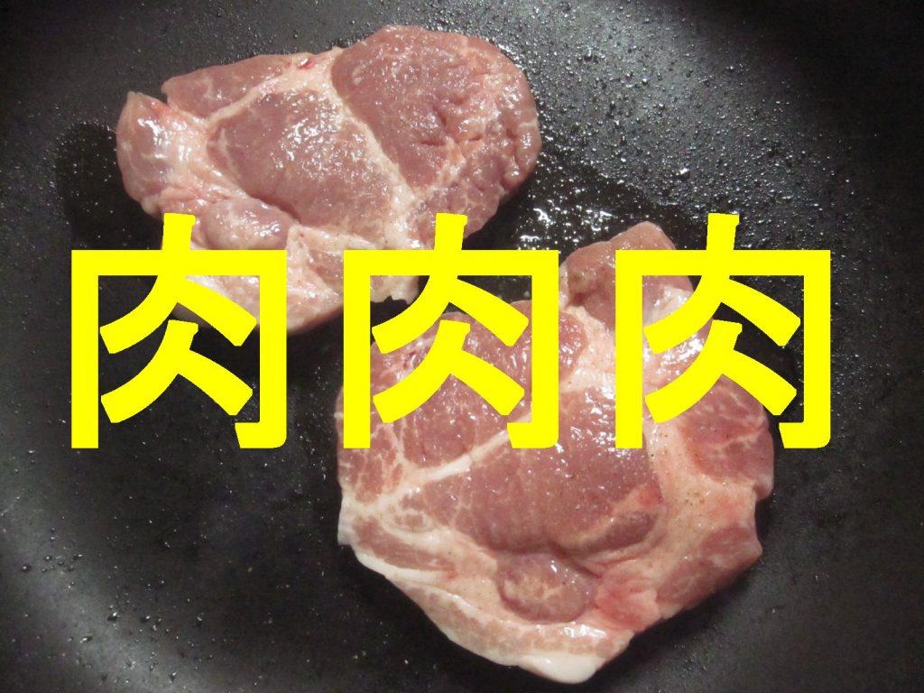 分厚い肉をフライパンで焼く!