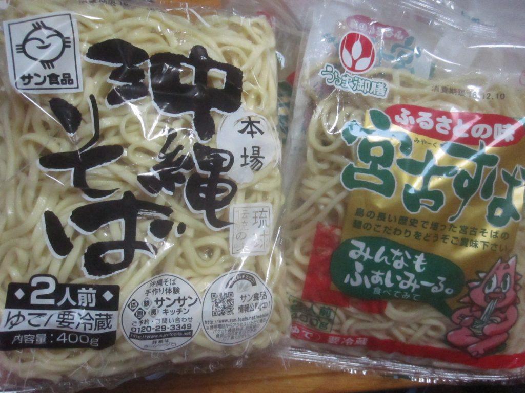 うるま御膳の(みやーく)宮古すば、サン食品の本場 沖縄そば麺
