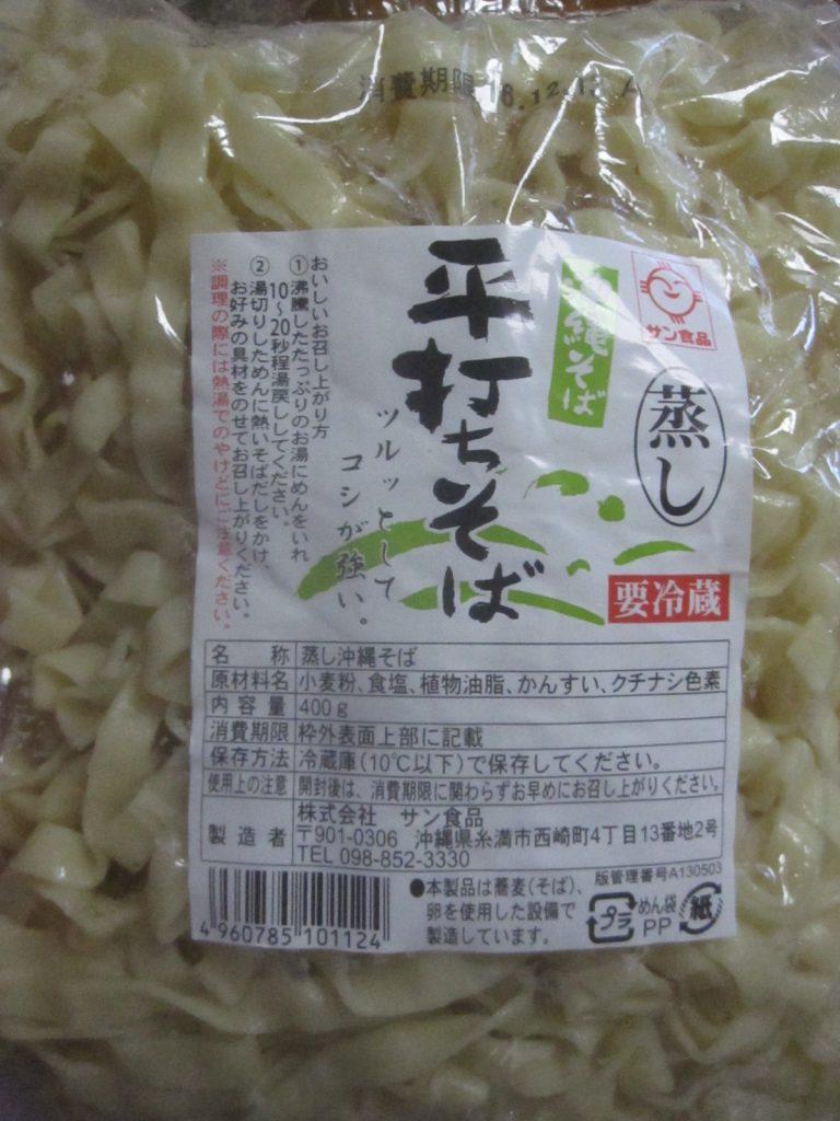サン食品(沖縄そば)平打ちそば