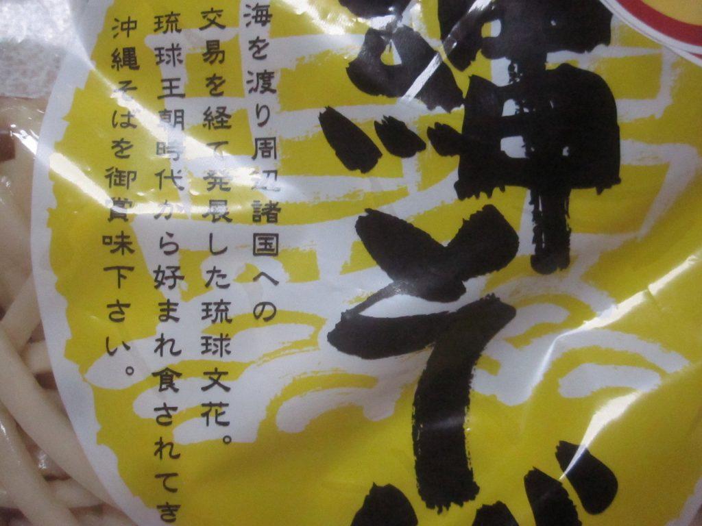 海を渡り周辺諸国への交易を経て発展した琉球文化。琉球王朝時代から好まれ食されてきた沖縄そばを御賞味下さい。