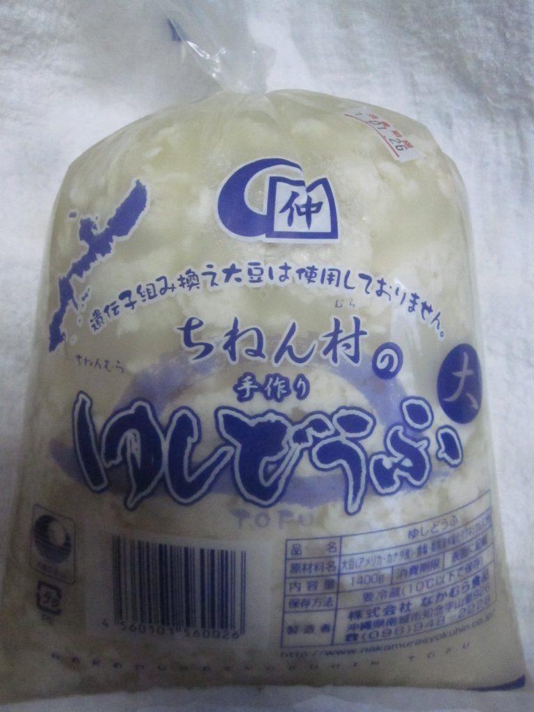 """株式会社なかむら食品の手作り""""ゆしどうふ""""(大サイズ)"""