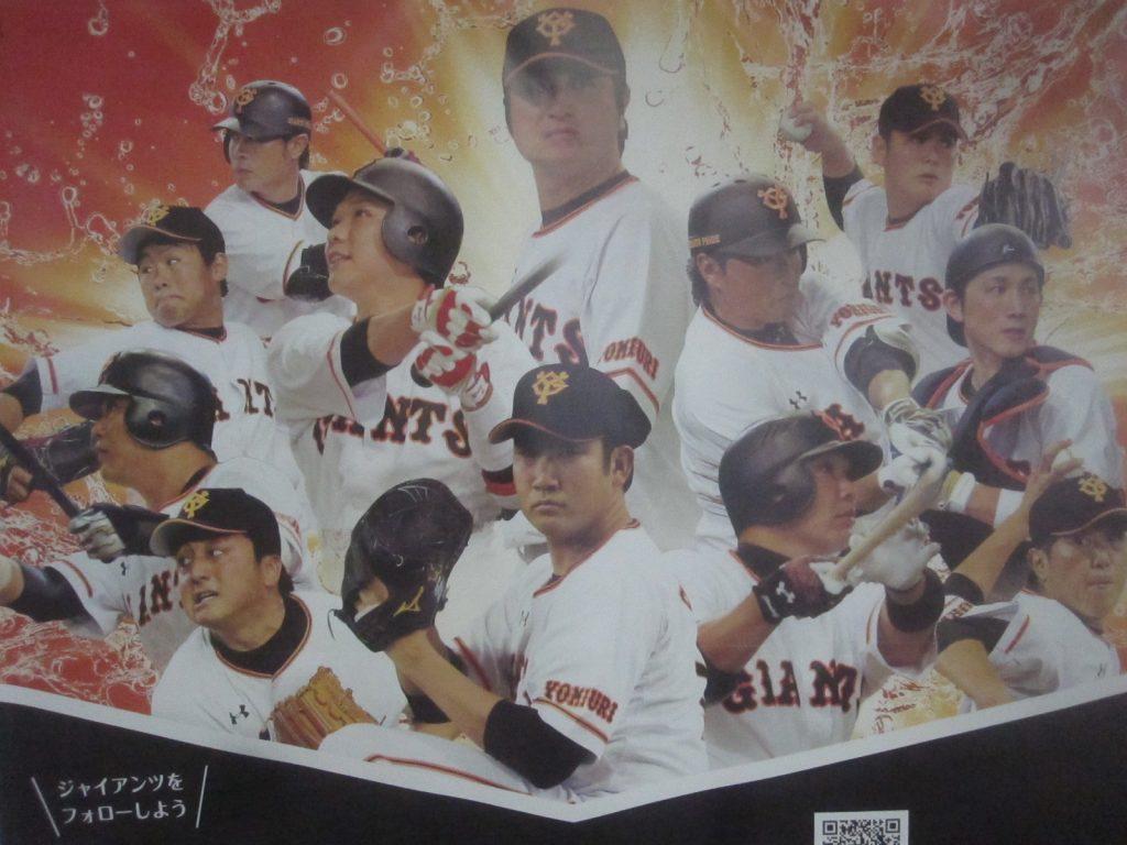 プロ野球巨人キャンプの案内ポスター
