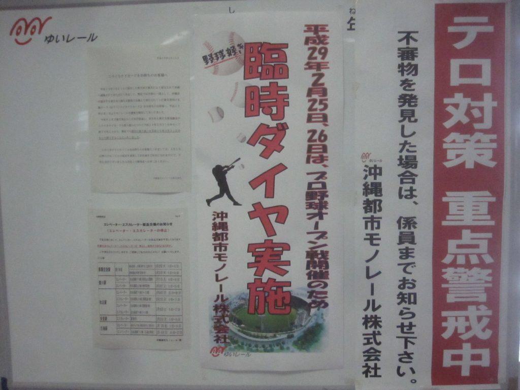 プロ野球キャンプ観戦者への臨時ダイヤ告知