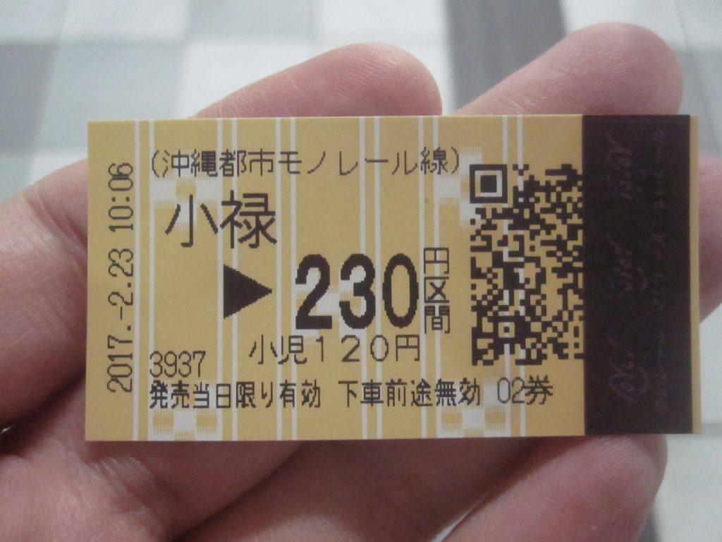 沖縄モノレール(ゆいレール)の乗車券