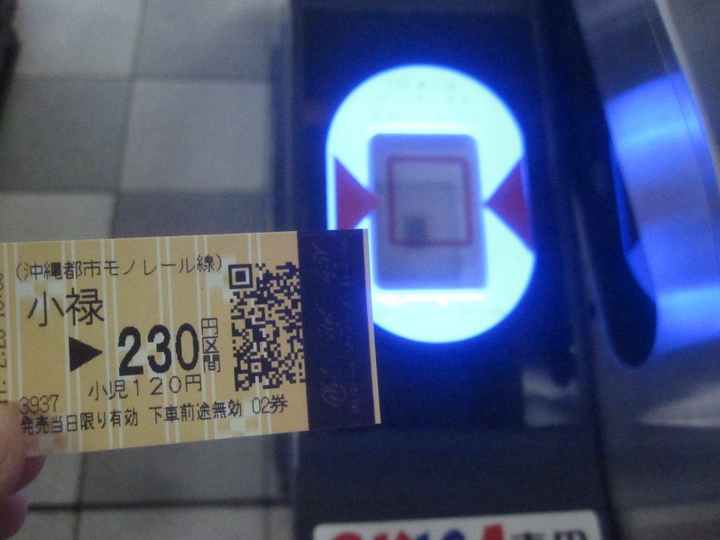 改札機に青く光るバーコードリーダーみたいな箇所へ乗車券を近づける