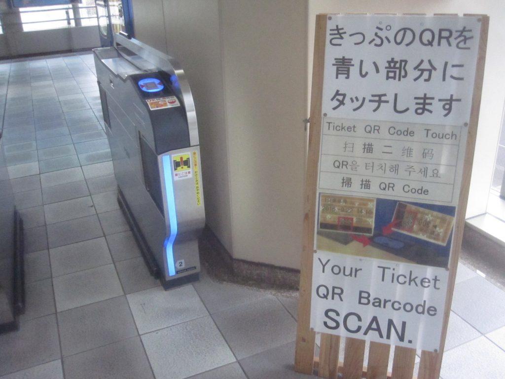 改札口の中・駅構内に入るとキップの利用方法案内の看板が立っていた