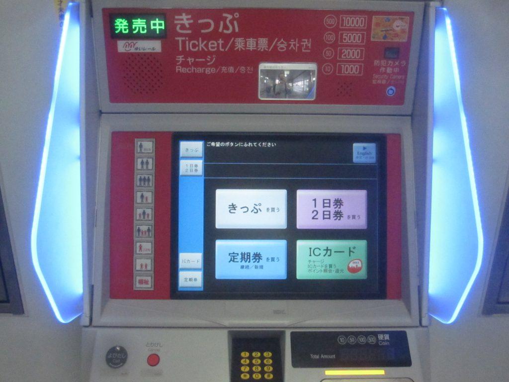 券売機のタッチパネルでお金を投入して券を購入する