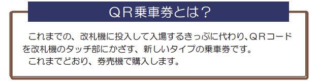 沖縄モノレール(ゆいレール)QR乗車券とは?