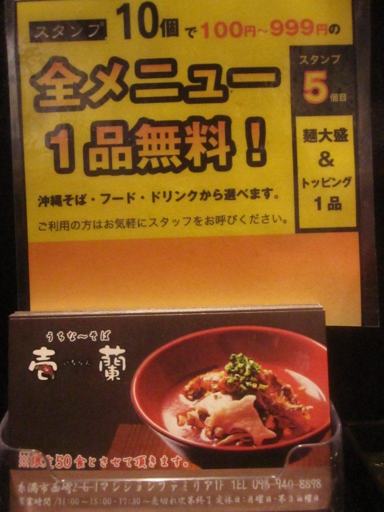 スタンプ5個で麺大盛りなどお得な特典いっぱいのスタンプカード
