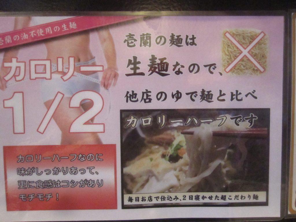 壱蘭(いちらん)の麺は油不使用の生麺だから他店のゆで麺と比べカロリーハーフ!