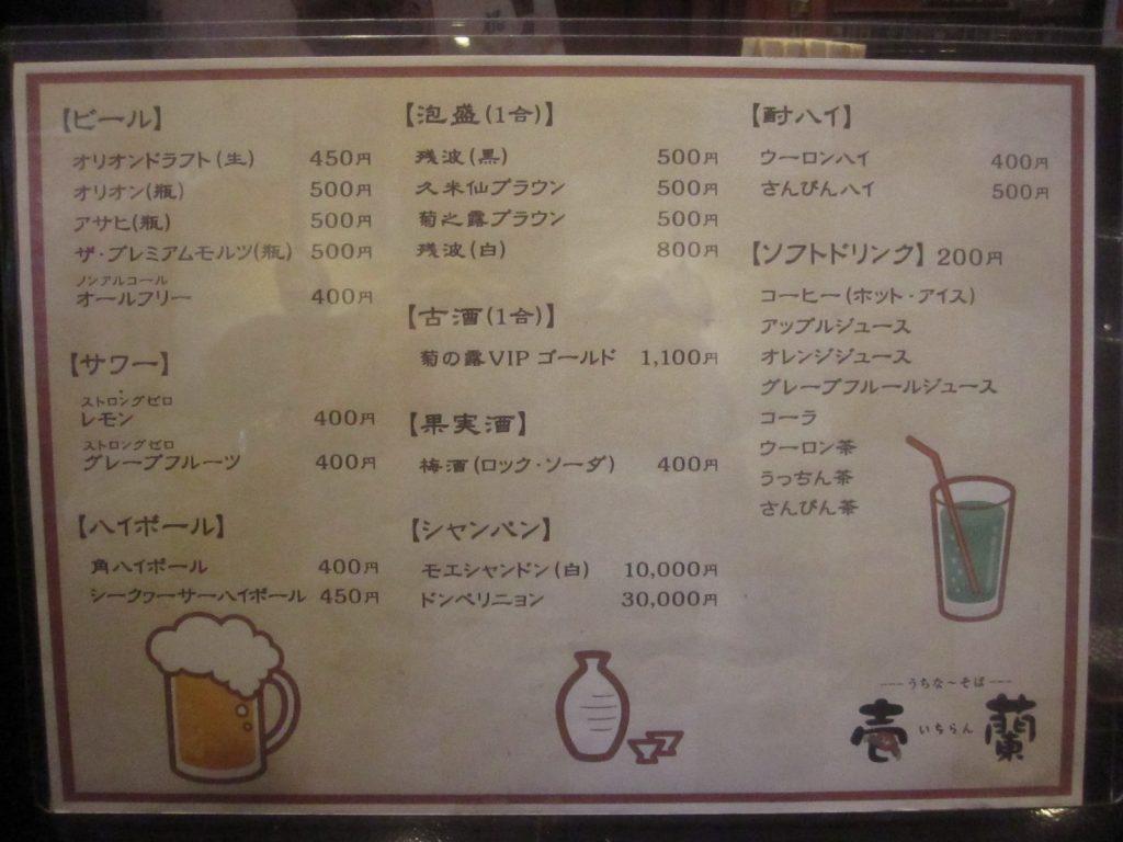 壱蘭(いちらん)のメニュー表