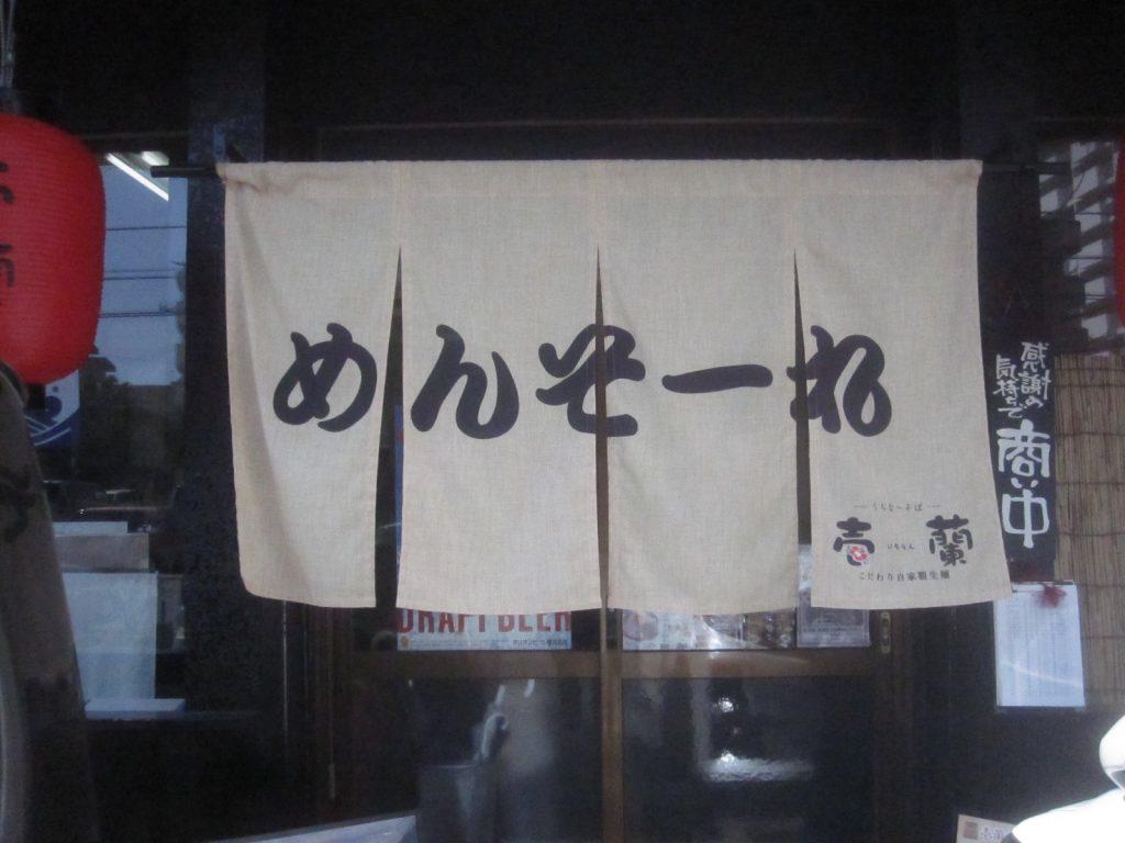 のれん「めんそーれ」は、沖縄方言で「いらっしゃい!」という意味