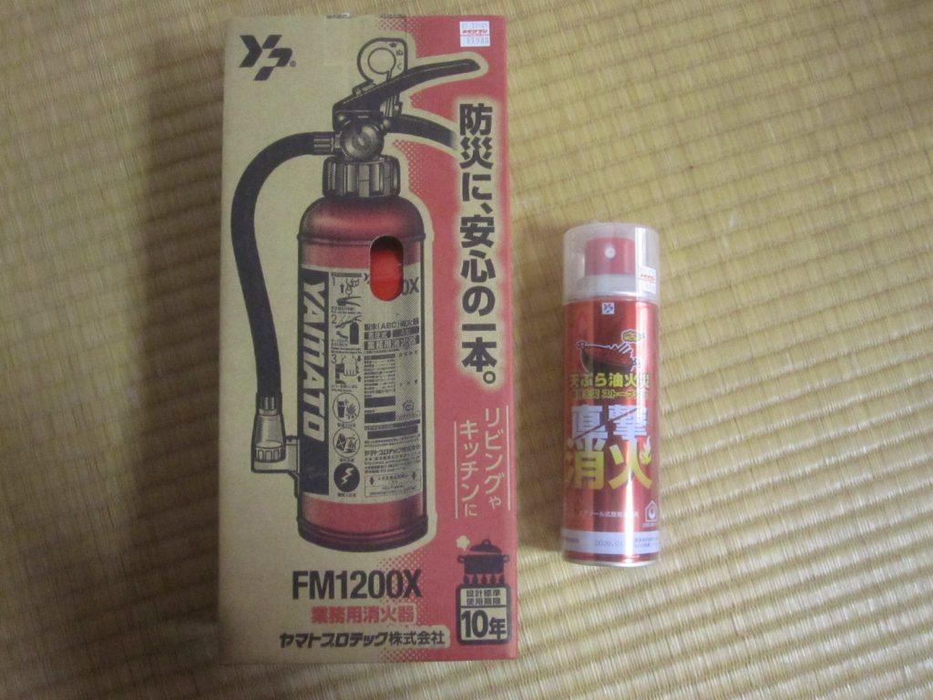 2種類の家庭用消火器を購入した