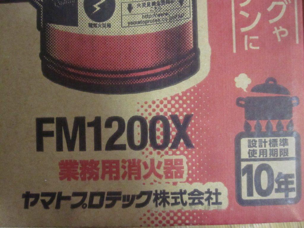 使用期限が10年の消火器FM1200X