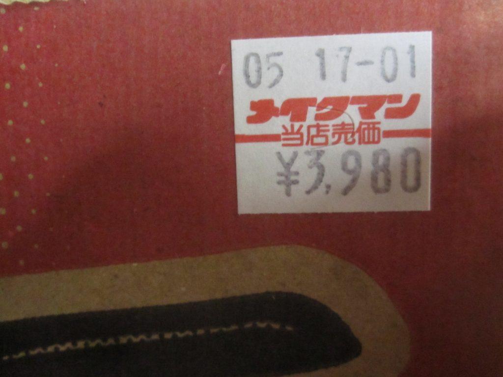 ヤマトプロテック 消火器FM1200Xの価格3,980円