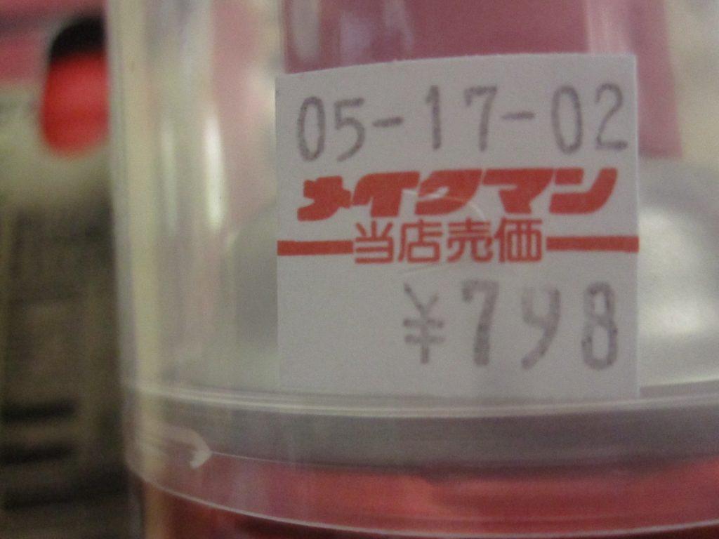 ヤマトプロテック・スプレータイプの家庭用消火器の価格798円
