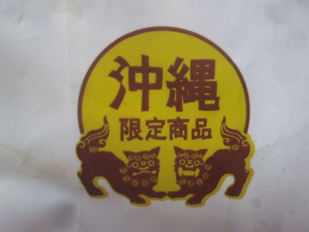 ローソンセレクト沖縄そば麺は沖縄限定商品なのである