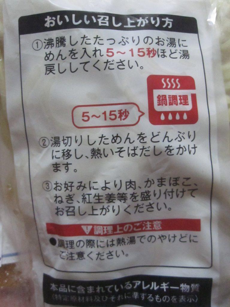 包装袋の裏面に記載されたレシピ