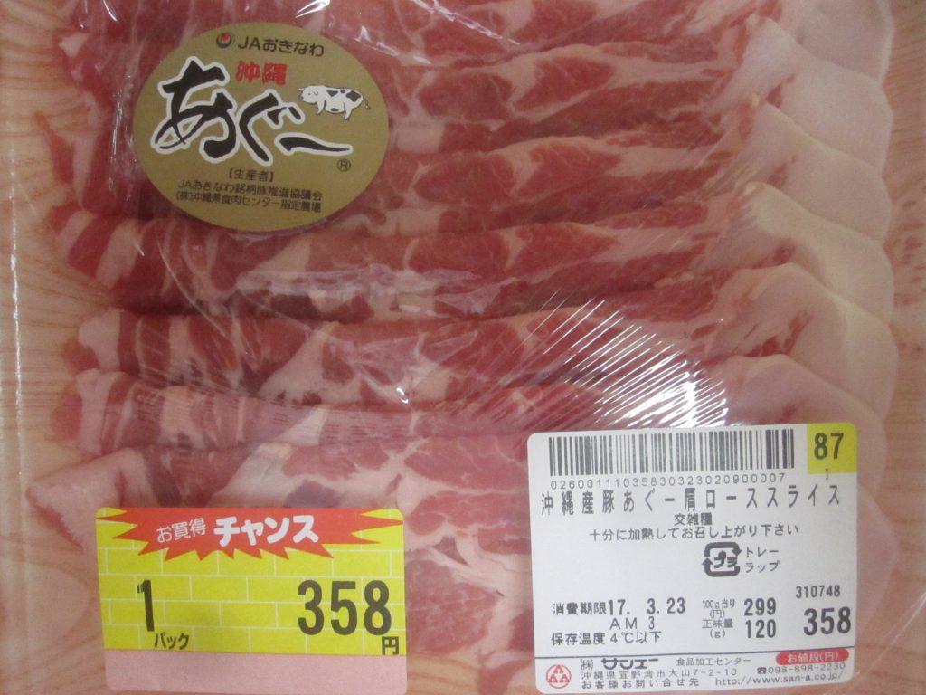 沖縄産豚あぐー肩ローススライスの肉パック