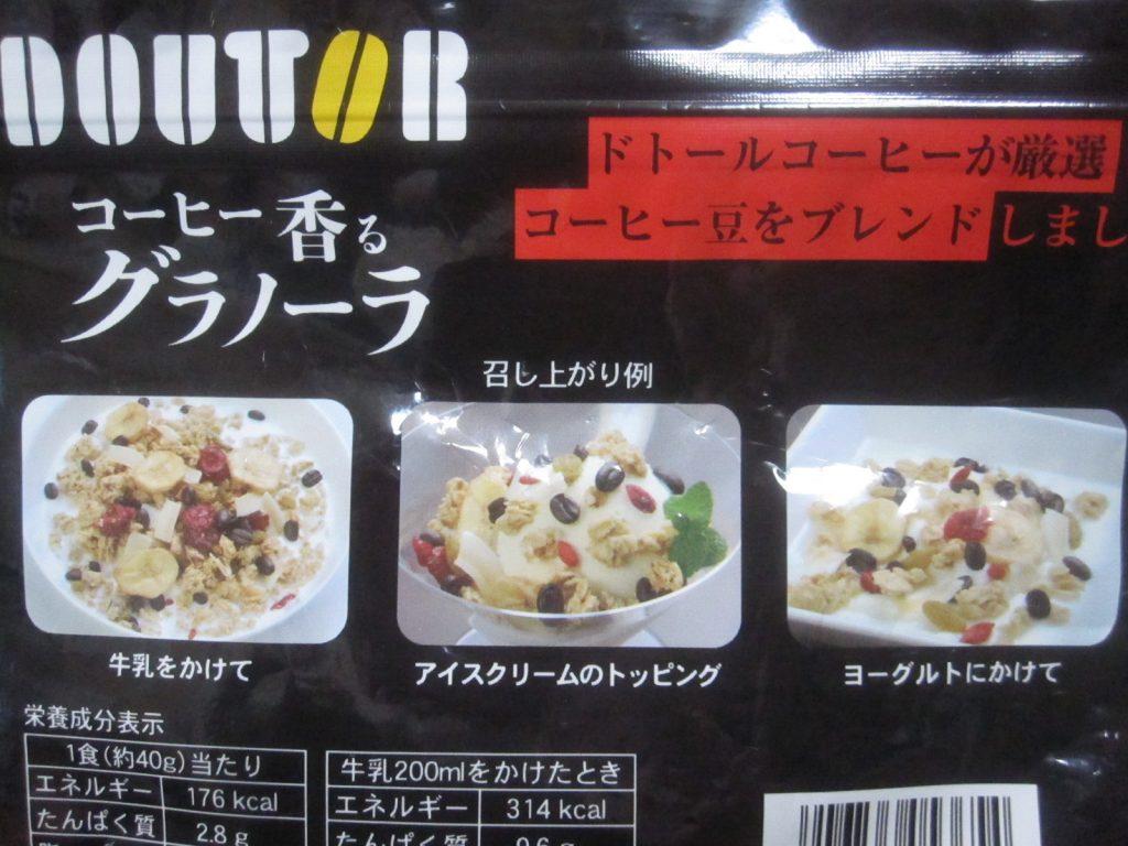 ドトール・グラノーラの食べ方・召し上がり方のサンプル例