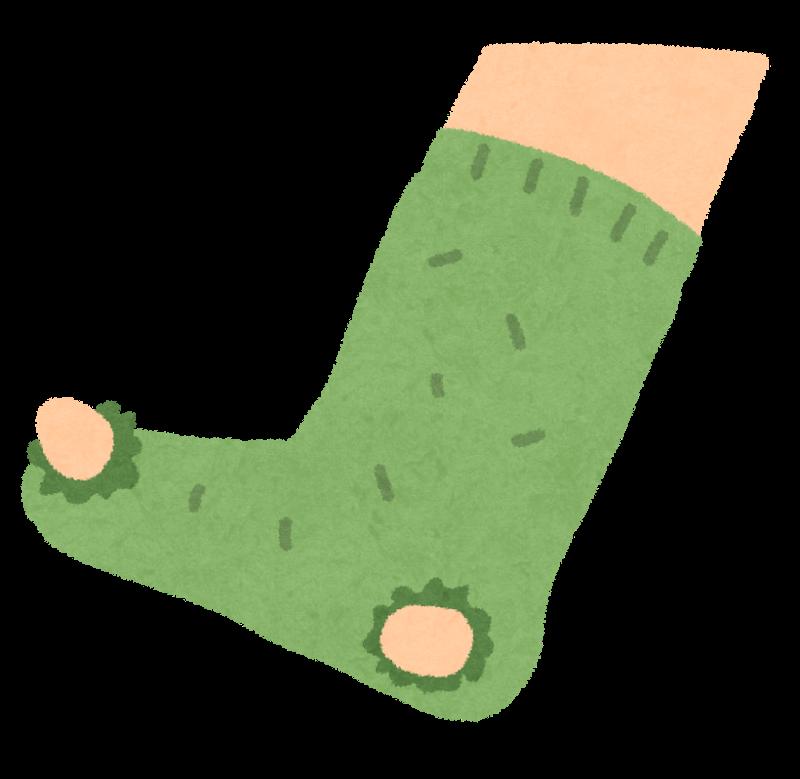 靴下に穴が空いた状態のイラスト
