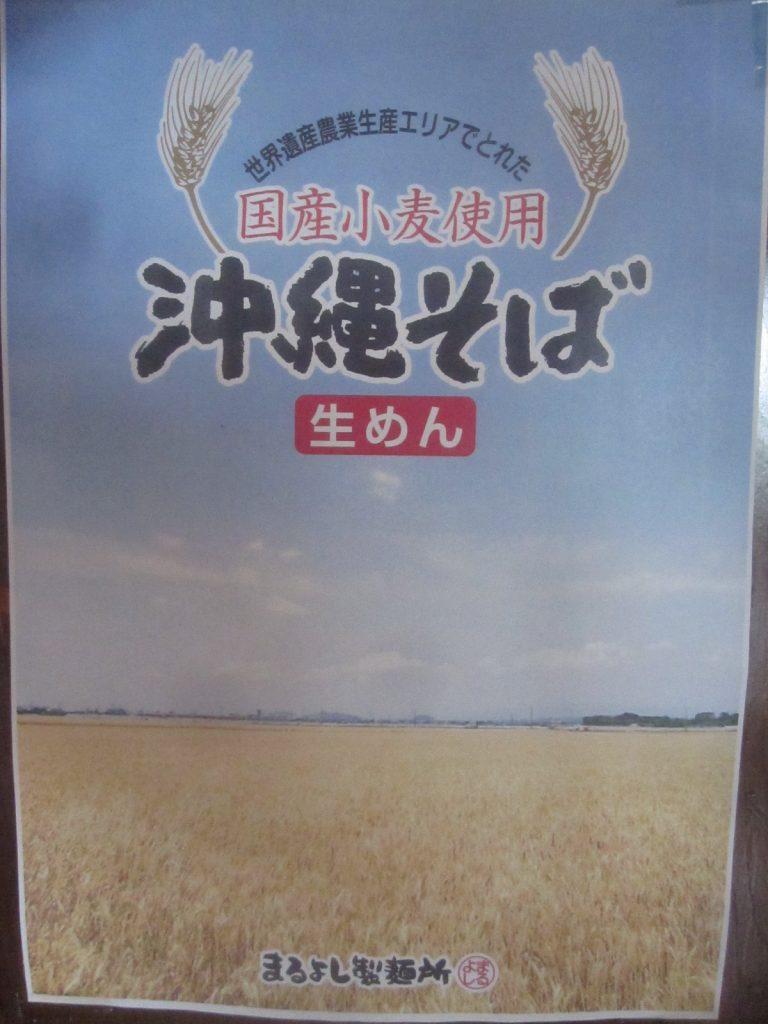 古民家食堂の沖縄そば麺は、世界遺産農業生産エリアでとれた国産小麦を使用した生めん!