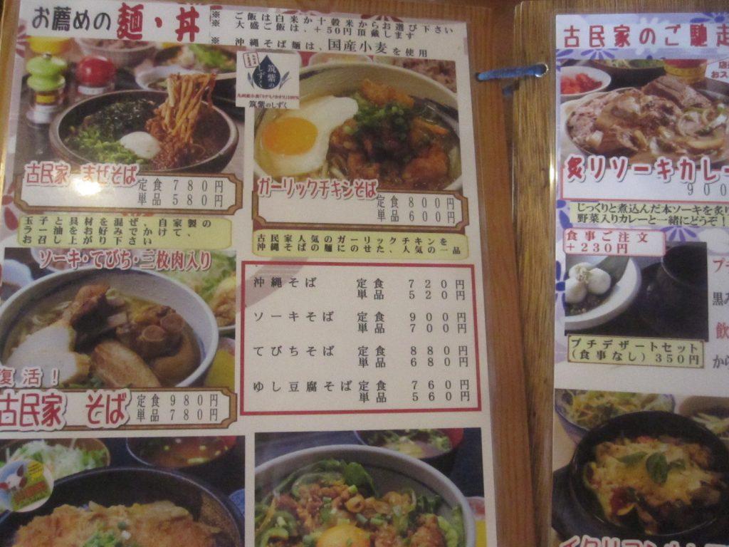 沖縄そば以外の料理メニューも豊富なのが分かる写真