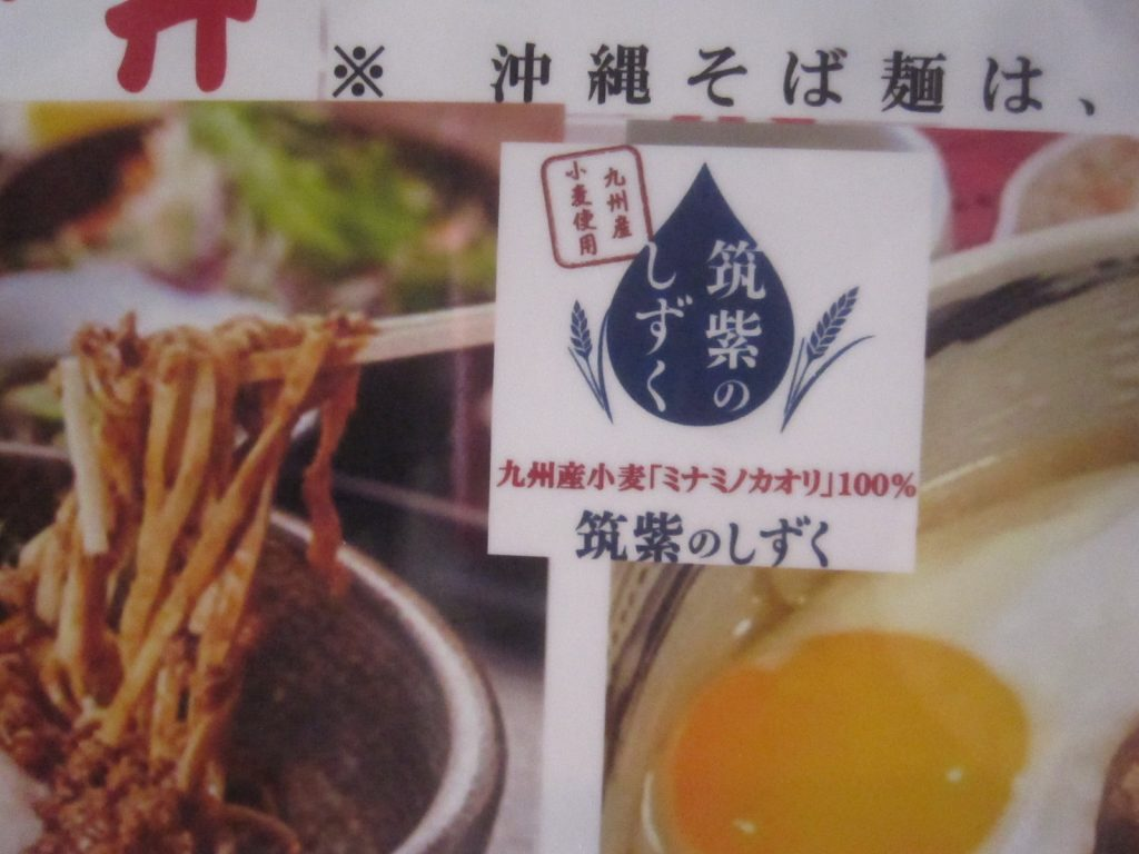 国産・九州産の小麦粉「筑紫のしずく」・「ミナミノカオリ」を100%使用