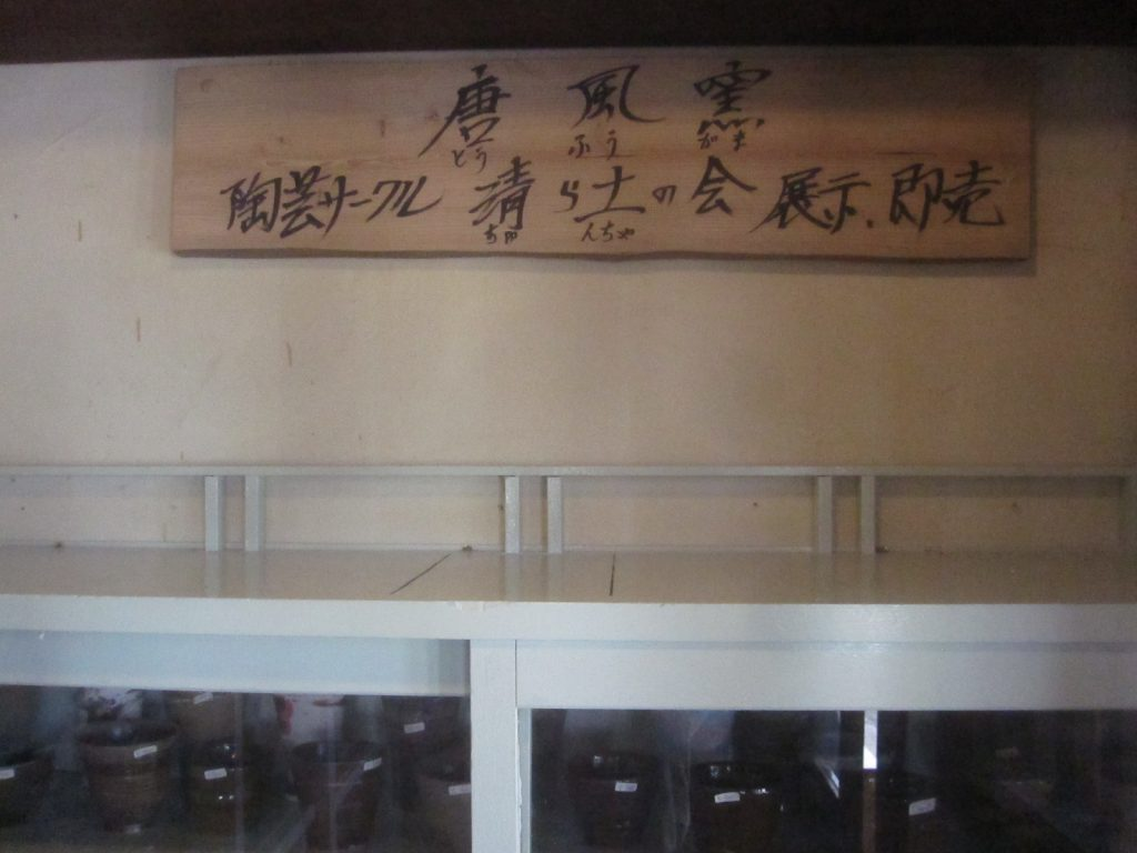 玄関・入り口脇の唐風窯(とうふうがま)の展示即売コーナー