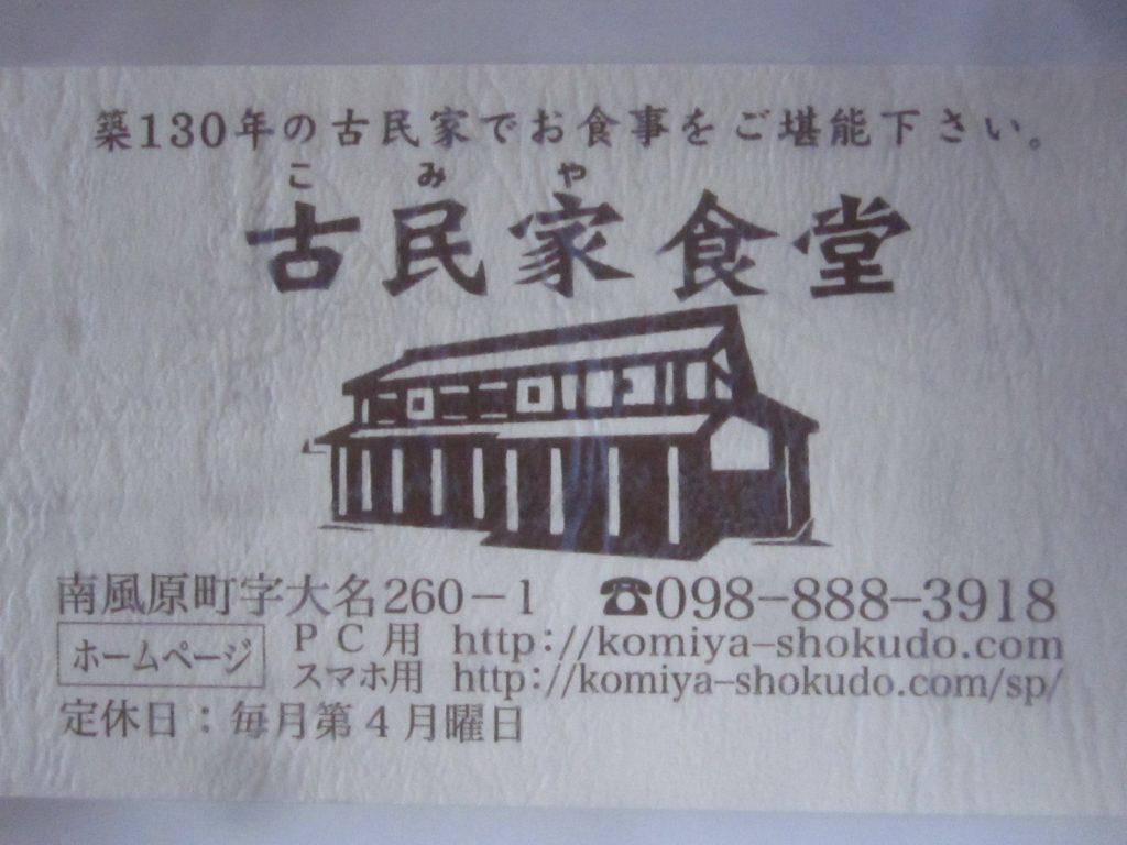 [南風原町](こみや)古民家食堂の名刺
