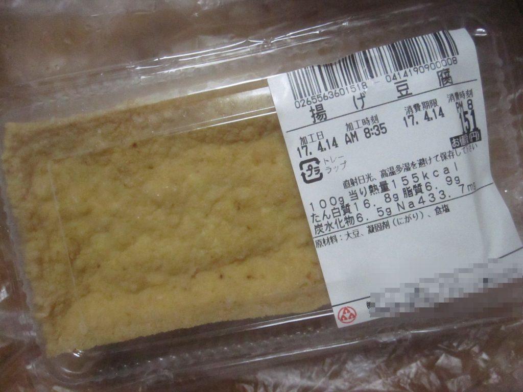 沖縄県民の御用達スーパー「サンエー」で購入した揚げ豆腐